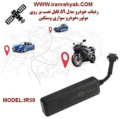 ردیاب ارزان ماشین IR59