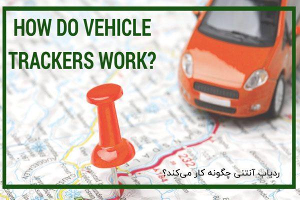تامین امنیت خودرو با خرید جی پی اس ارزان و کوچک