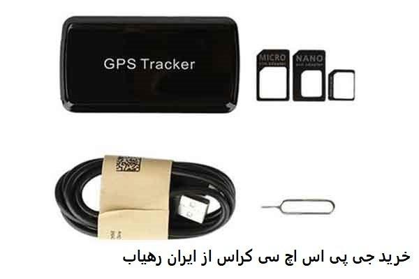 با جی پی اس مغناطیسی اچ سی کراس، از مکان دقیق خودروی خود مطلع می شوید _ ایران رهیاب