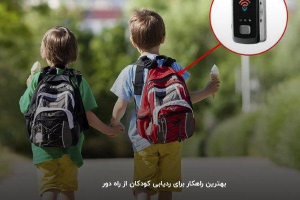 بهترین راهکار برای ردیابی کودکان از راه دور