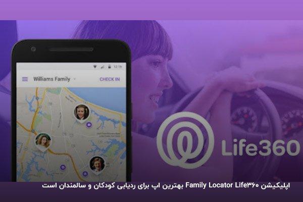 اپلیکیشن Life360 Family Locator؛ ردیاب آنلاین کودکان