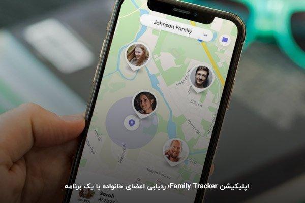 Family Tracker بهترین برنامه ردیابی کودکان